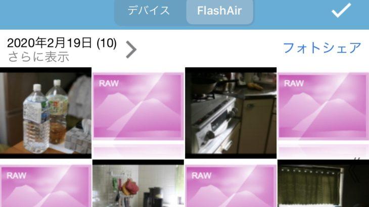 EOS 5D(初代)で撮った画像をすぐにiPhoneで確認するためのFlashAirアプリ。